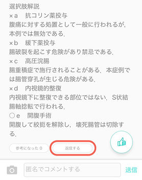 chiken_reply1_edited.jpg