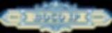 BocoIP_logo_RGB.png