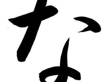 「な」といえばどの漢字?