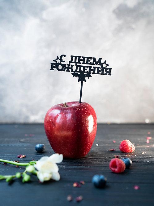 """Топпер """"С днем рождения"""" звезды"""