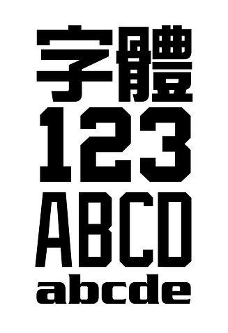 字體.jpg