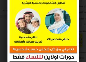حملة اعلانية عبر إعلانات سناب شات