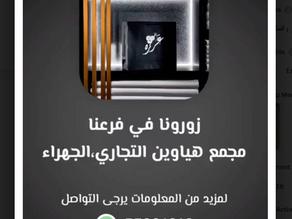 حملة اعلانية عبر اعلانات سناب شات