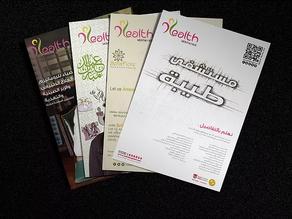 تصميم وطباعة مجلة