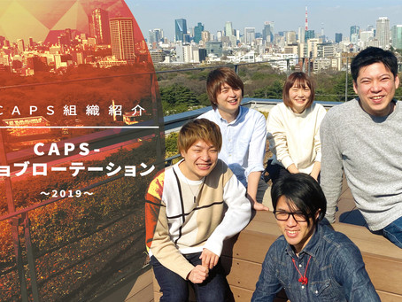 CAPSを通した育成 〜CAPS 組織紹介No.2〜