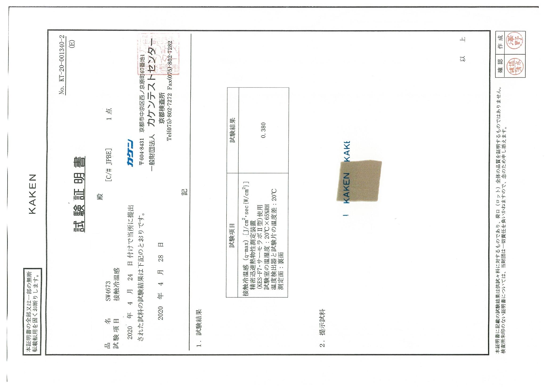 接触冷感テスト.jpg