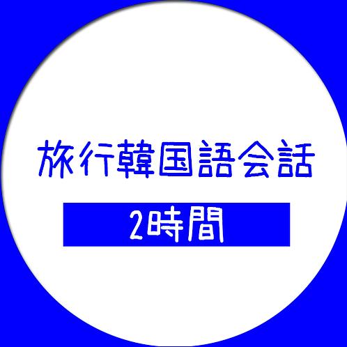 旅行韓国語会話【2時間パック】
