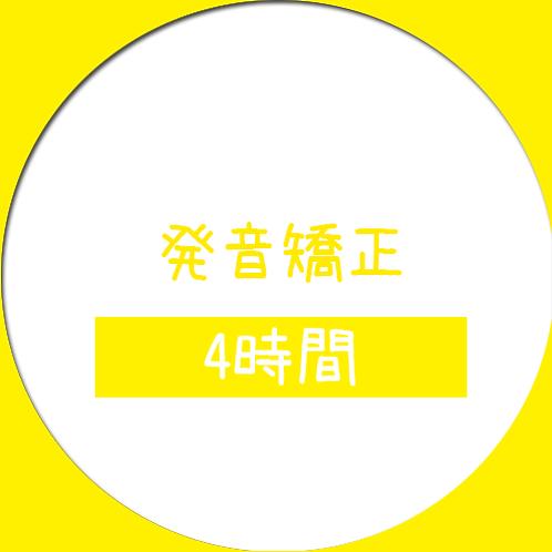 発音矯正【4時間パック】