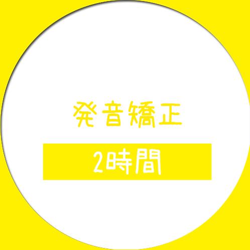 発音矯正【2時間パック】