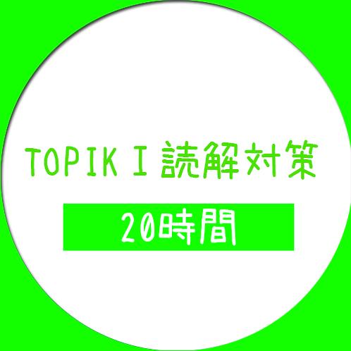 TOPIKⅠ読解対策【20時間パック】