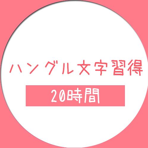 ハングル文字習得【20時間パック】