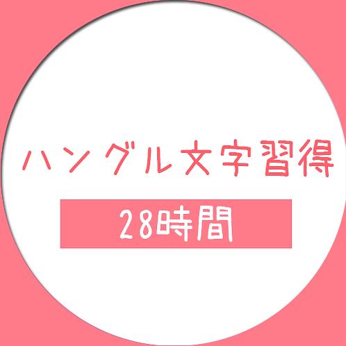 ハングル文字習得【28時間パック】