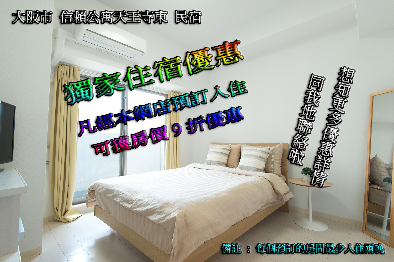 大阪信賴公寓天王寺東酒店