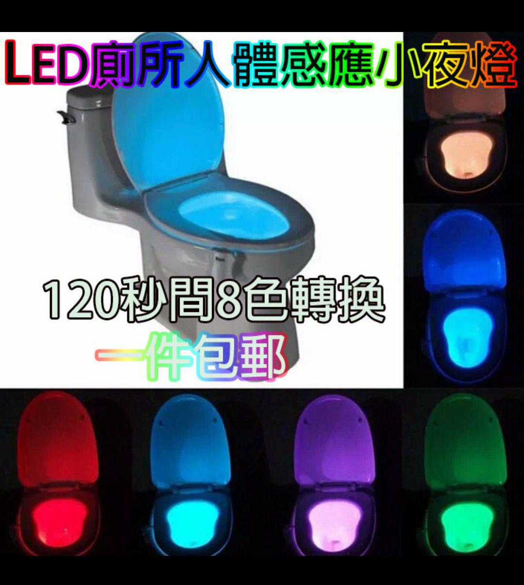 LED 廁所人體感應小夜燈