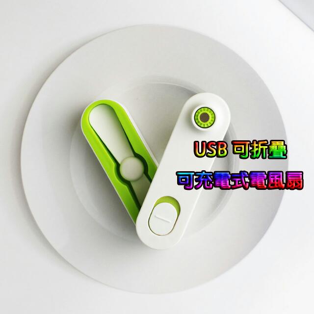 USB可折疊可充電式電風扇