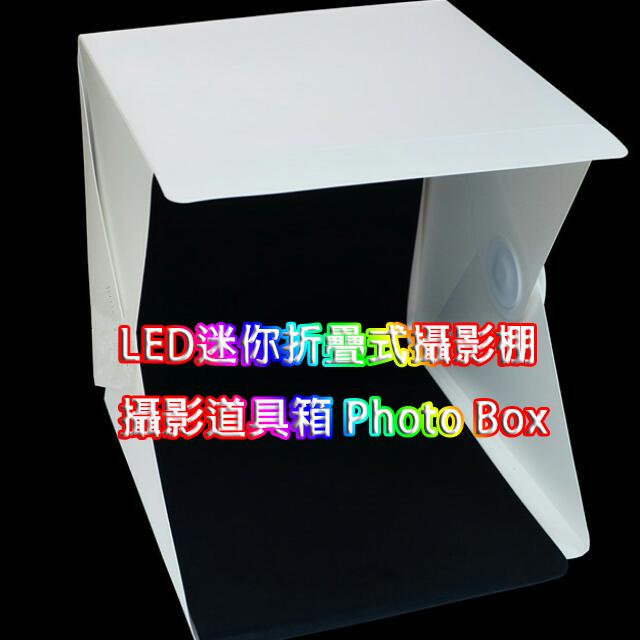 LED迷你折疊式攝影棚