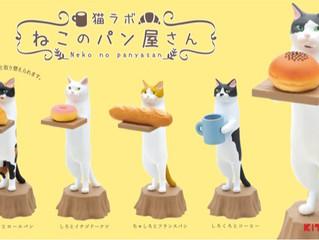 カプセルトイ「猫ラボ ねこのパン屋さん」発売