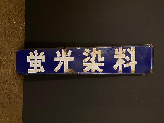 Tin Shop Sign [M-S 211]