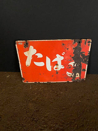 Tin Shop Sign [M-S 229]