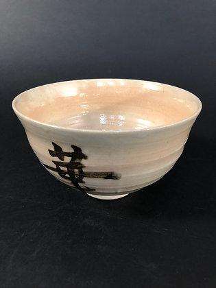 Akahada Tea Bowl [TI-C 243]