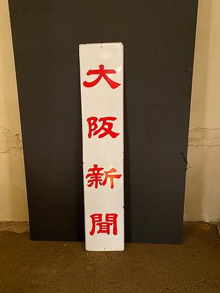 Tin Shop Sign [M-S 221]