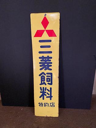 Tin Shop Sign [M-S 213]