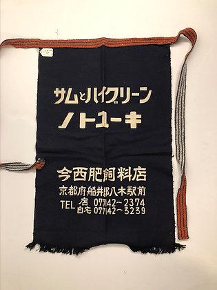Indigo Maekake [MT-M 182]
