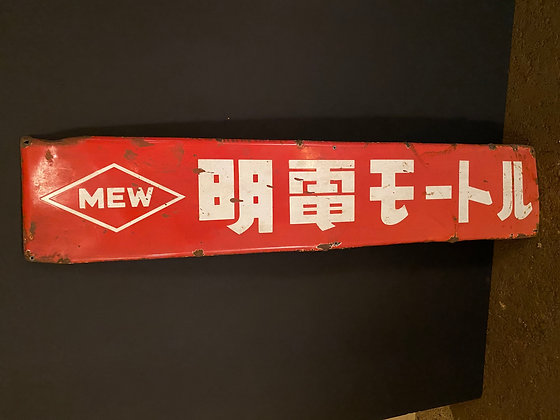 Tin Shop Sign [M-S 198]