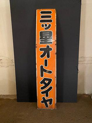 Tin Shop Sign [M-S 224]