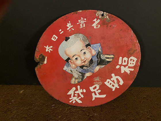 Tin Shop Sign [M-S 240]