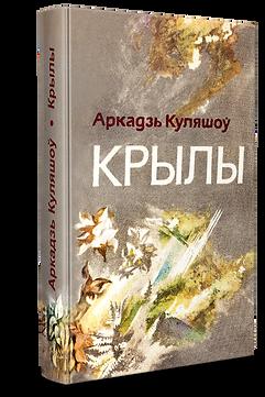 Куляшоў, А. Крылы