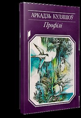 Куляшоў, А. Профілі