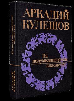 Кулешов, А. На полумиллиардном километре