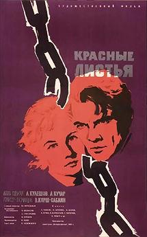 """""""Чырвонае лісце"""", 1958 г."""