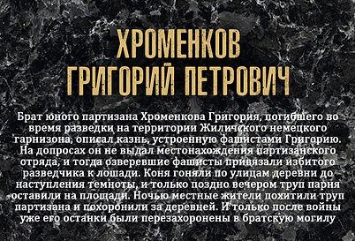 хроменков.jpg