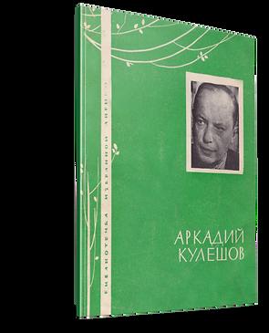 Кулешов, А. А. Новая книга