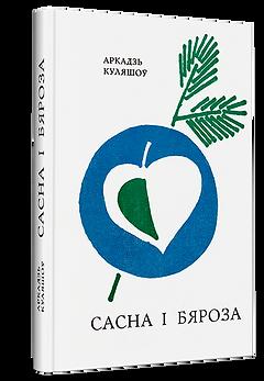 Куляшоў, А. Сасна і бяроза