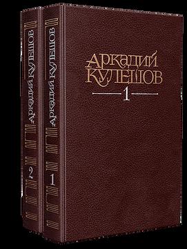 Кулешов, А. Избранные произведения