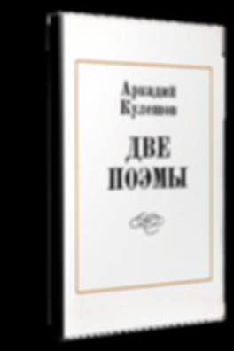 Кулешов, А. Две поэмы