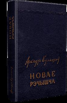 Куляшоў, А. Новае рэчышча