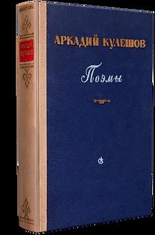Кулешов, А. Поэмы