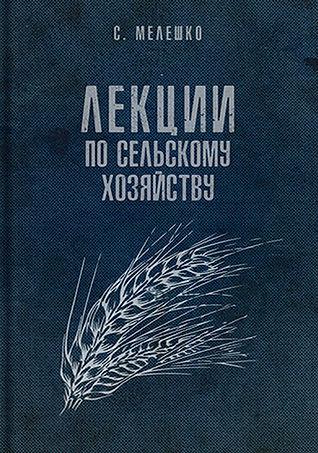лекции по сельскому хозяйству.jpg