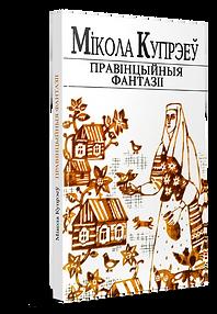 Купрэеў Правінцыйныя фантазіі.png