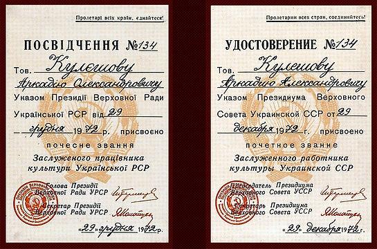 Заслужаны работнік культуры Украінскай ССР