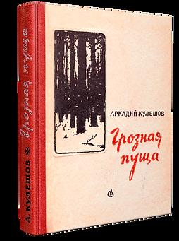 Кулешов, А. Грозная пуща