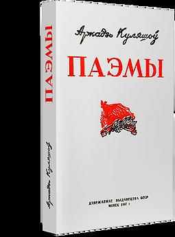 Куляшоў, А. Паэмы