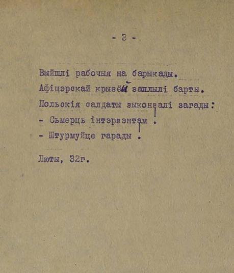 1932 г. Февраль s55-3.jpg