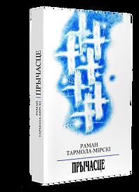 Тармола Мірскі ПРЫЧАСЦЕ.png