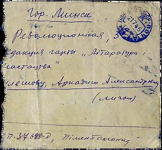 Ліст Пімена Панчанкі Аркадзю Куляшову