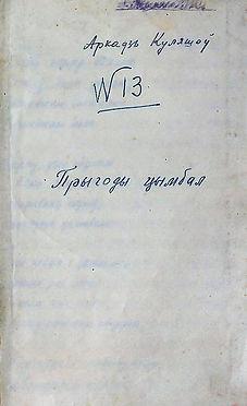 1944 г. 2 жніўня  s8-1.jpg